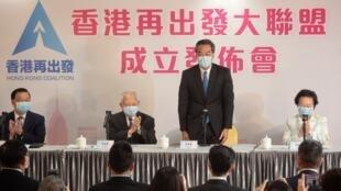 """""""香港再出发大联盟""""正式成立记者会资料图片"""