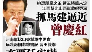 明镜《中国密报》封面