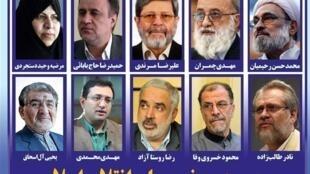 جبهه مردمی نیروهای انقلاب اسلامی