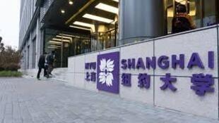 圖為紐約大學上海分校外牆