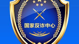 中国反诈机构徽识