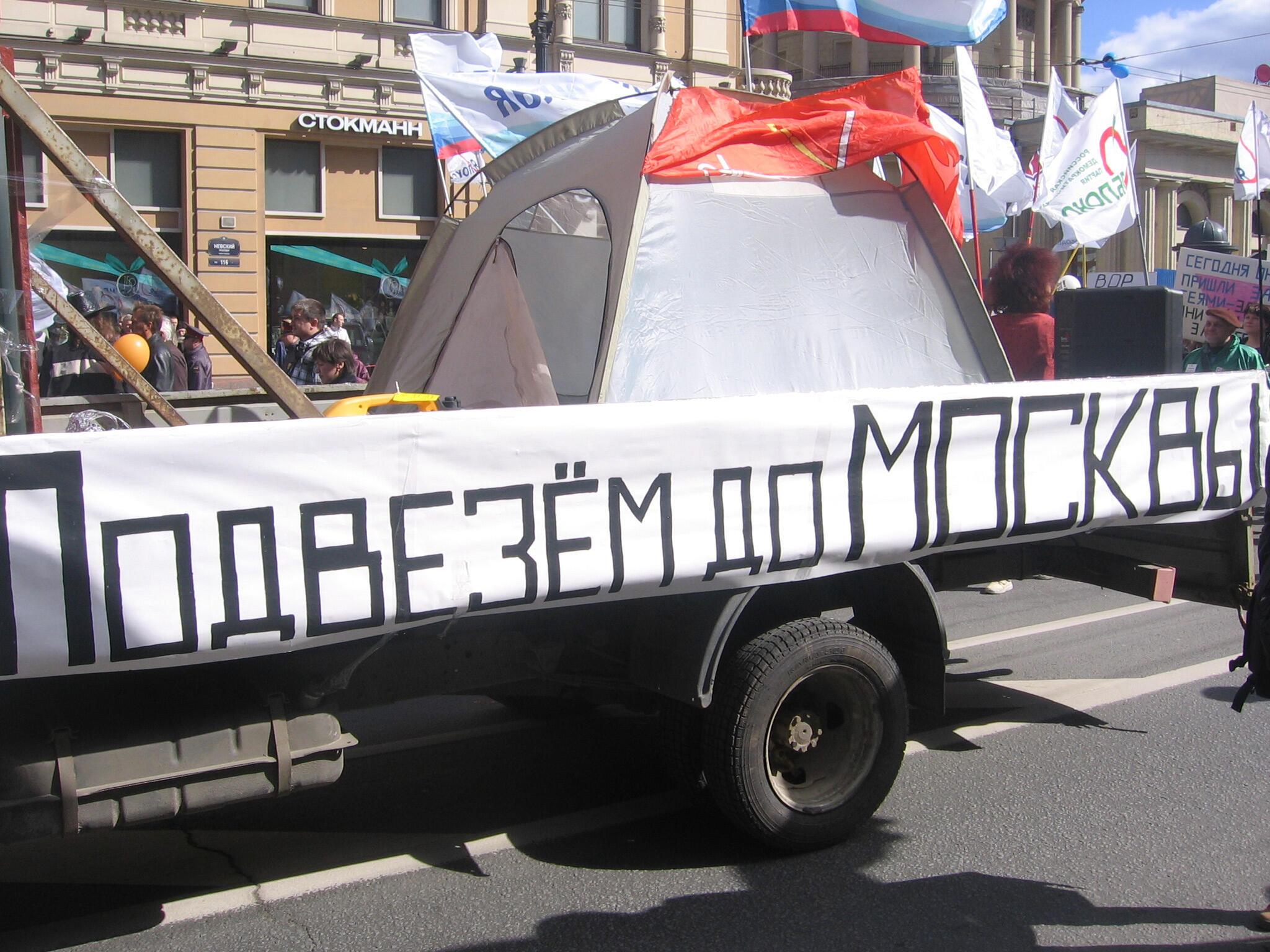 Приглашение на московский Марш миллионов в ходе первомайской демонстрации в Санкт-Петербурге в 2012 г.