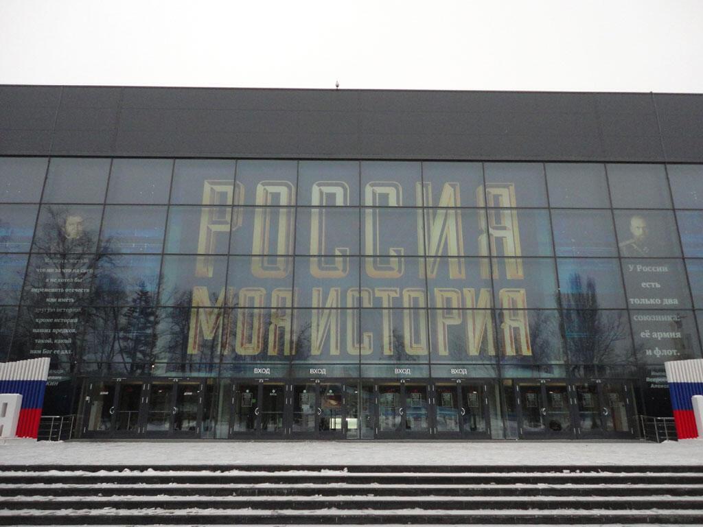 Le pavillon avec l'inscription : Russie mon histoire.