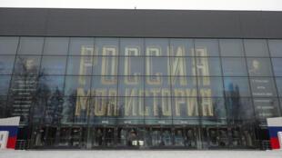 Le pavillon avec l'inscription : «Russie mon histoire».