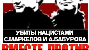 Афиша акции в память Станислава Маркелова и Анастасии Бабуровой в Санкт-Петербурге 19 января.