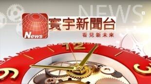 寰宇新闻台在Youtube的logo