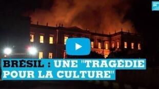 巴西博物馆大火