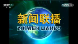Trang mạng thông tin thời sự Trung Quốc Tân Văn Liên Bá (Xinwen Lianbo)