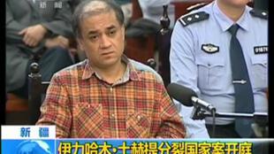 Giáo sư Ilham Tohti trong phiên tòa tại Urumqi, Tân Cương. Ảnh chụp màn hình ngày 17-18/09/2014.