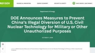 美國能源部網站消息