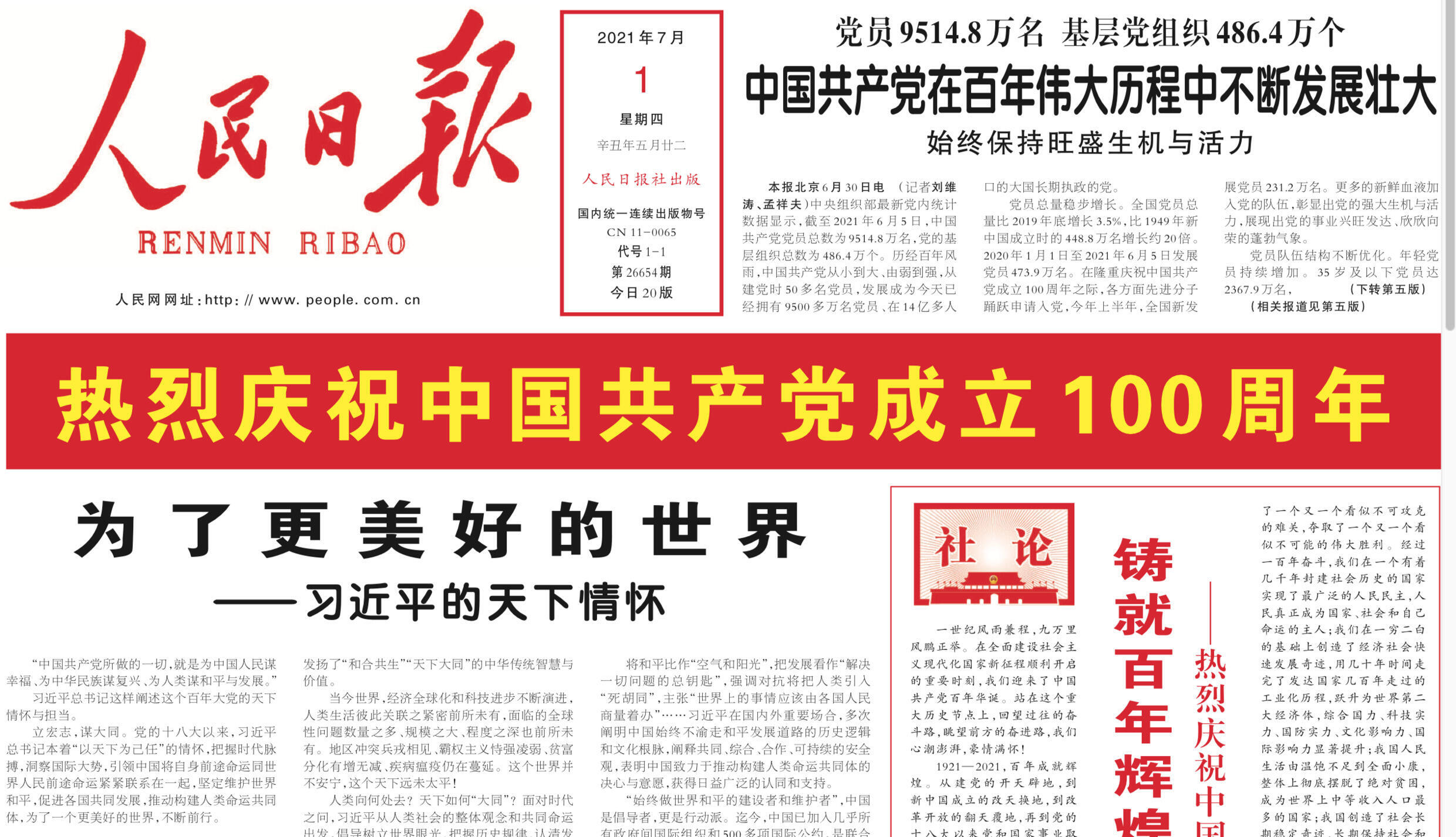 2021-07-01 Front page rmrb