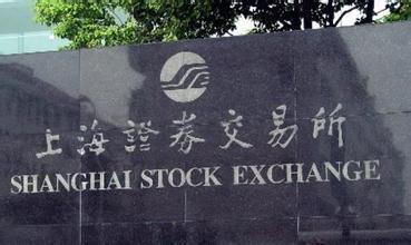 圖為上海證券交易所碑牌