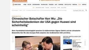 德国杜塞道夫商报(Handelsblatt)报导,中国驻德大使吴恳扬言一旦华为遭到封杀,德国出口中国汽车可能遭丢难。