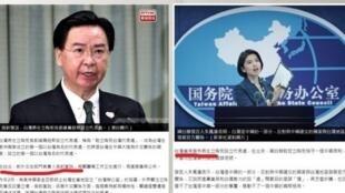 港台的新闻报道昨已即时弃用有显示台湾为国家的用词。2021年7月21日
