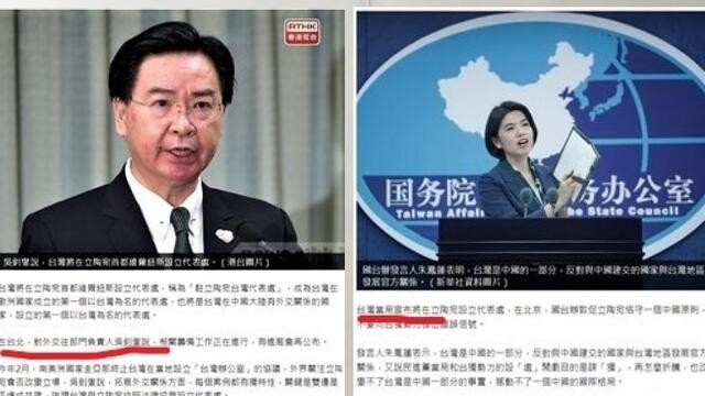 「港台」弃用台湾总统 须按一中改称「地区领导人」(photo:RFI)