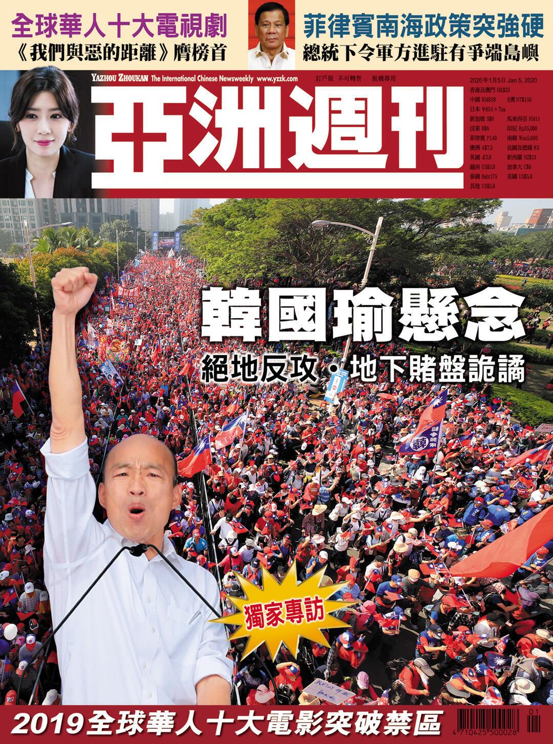 亚洲周刊封面