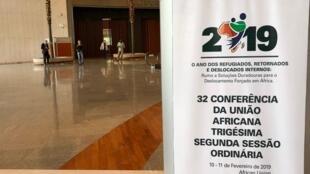 32ª Cimeira da União Africana dedicada aos refugiados e aos deslocados