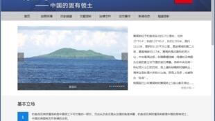 Trang web Trung Quốc diaoyudao.org.cn