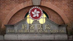 香港终审法院