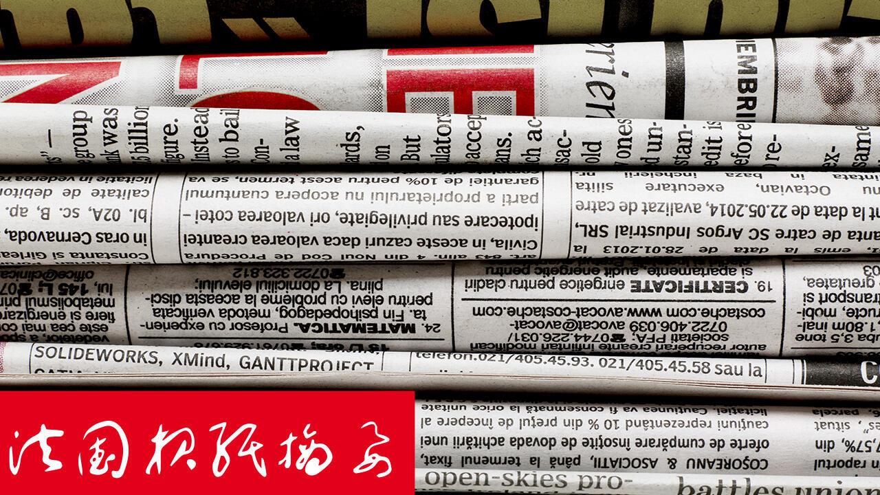法國報紙摘要