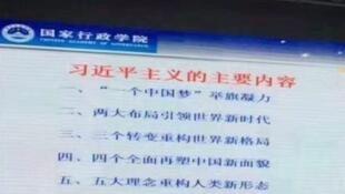 """中國國家行政學院的""""習近平主義主要內容"""""""