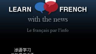 法廣iPhone學法語軟件截圖。