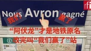 """""""阿伏龍""""站變成了""""我們贏了""""站"""
