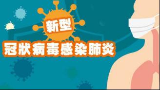一月中旬出席新加坡国际会议 至少3人感染武汉肺炎