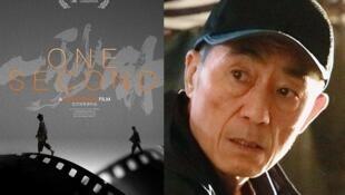 张艺谋导演与他的新片『一秒钟』海报