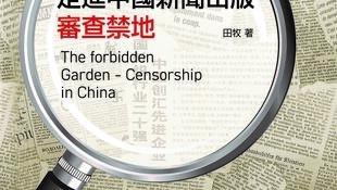 走进中国新闻出版审查禁地