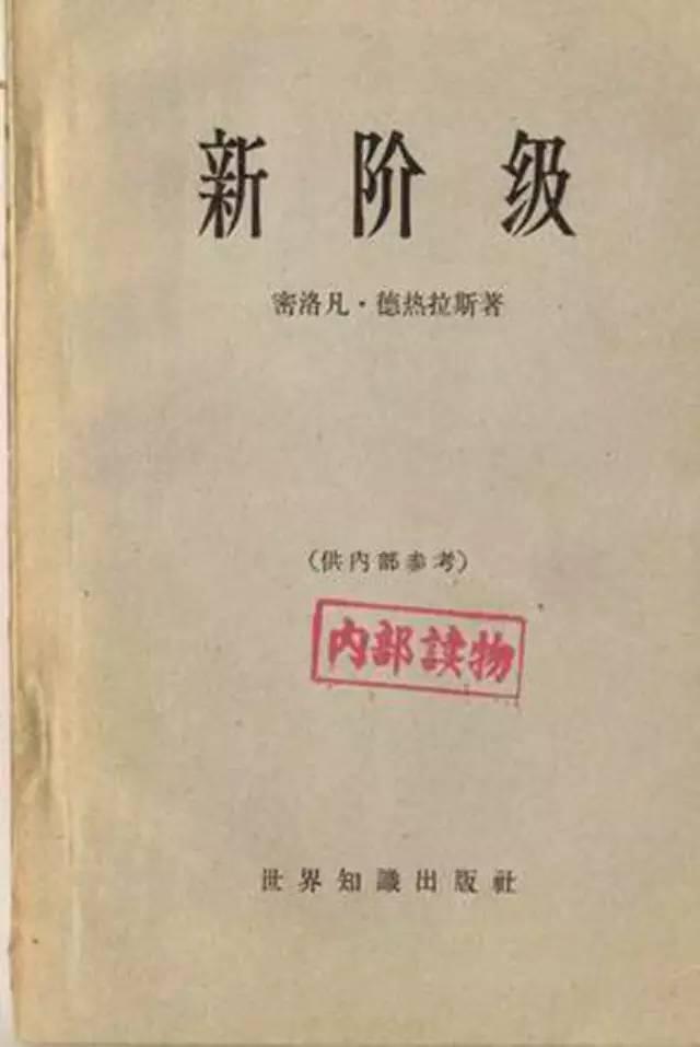 『新階級』是當年地下流行的幾部重要的黃皮書之一