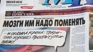 Первая полоса газеты Московский комсомолец от 20 марта 2013 года.