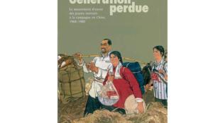 """Couverture du livre «Génération perdue, le mouvement d'envoi des """"jeunes instruits"""" à la campagne en Chine, 1968-1980»."""