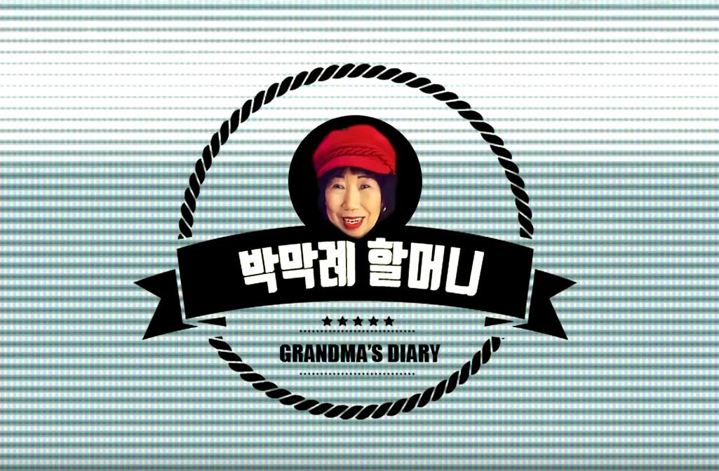 Le logo de la chaîne Youtube « Le journal de mamie », qui raconte les aventures d'une grand-mère sud-coréenne.