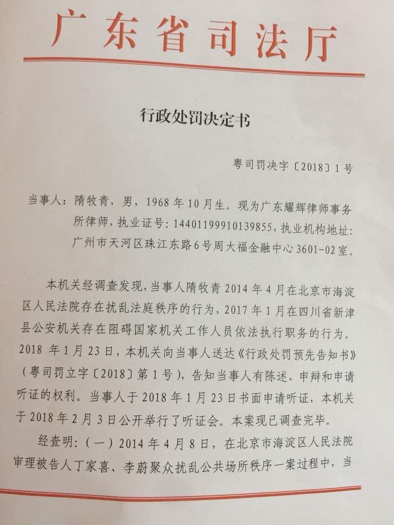 """广东省司法厅发给隋牧青的""""行政处罚决定书"""",2018年2月。"""