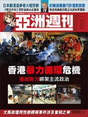 香港暴力循环危机,极端势力绑架主流政治