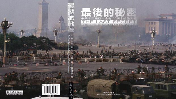 """香港新世紀出版社新書""""最後的秘密"""""""