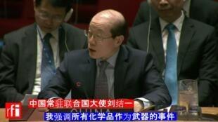 中國常駐聯合國大使劉結一