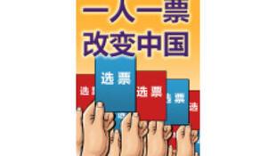 Le slogan «Un bulletin pour tous pour changer la Chine» paru dans le tweet de Ren Jianyu.