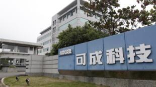 台南可成科技公司台灣總部