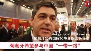 葡萄牙負責國際化事務的國務秘書Jorge Costa Oliveira