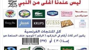 Capture d'écran de la page Facebook jordanienne appelant au boycott de nombreux produits français.