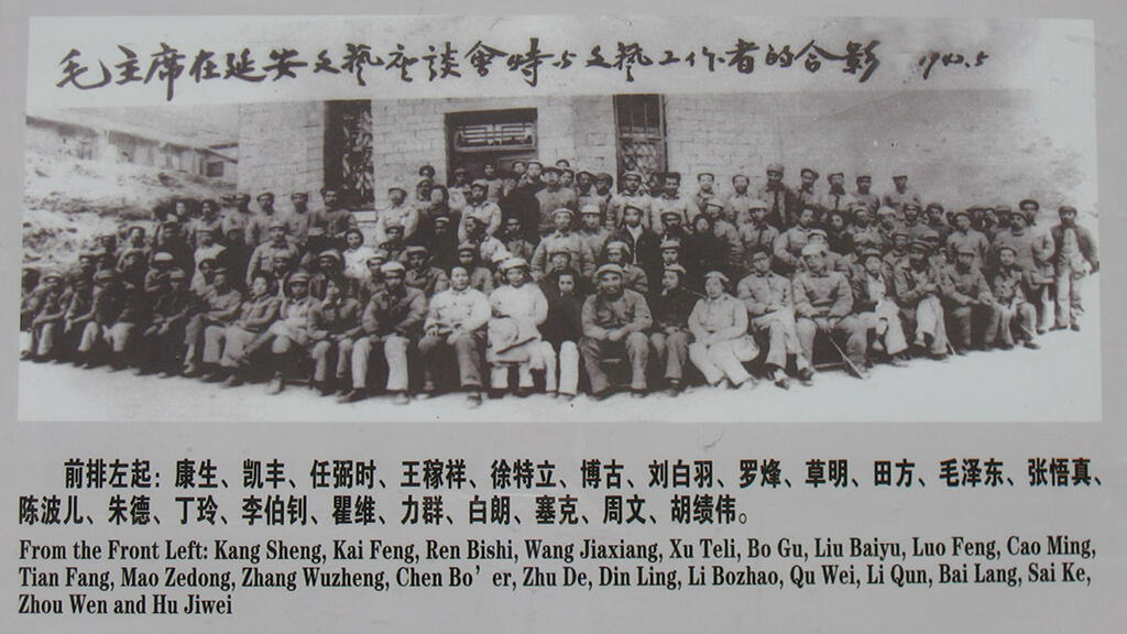 Group of Mao loyalists who survived the 1942 rectification campaign. They would form the core of the Communist Party, but many of them would be purged in similar purges in the decades to come.