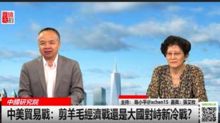 《中国研究院》第50次研讨会