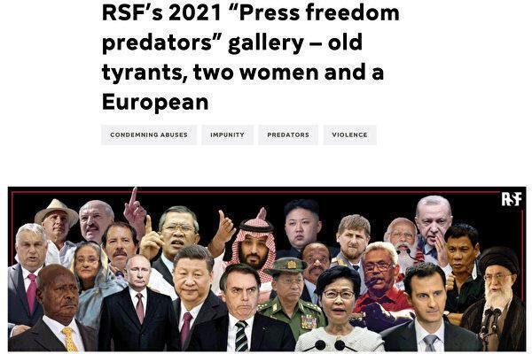 世界新聞自由掠奪者37人名單