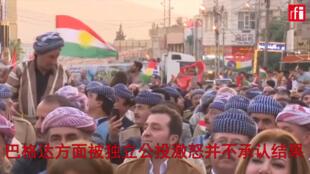 伊拉克库尔德人庆祝公投结果