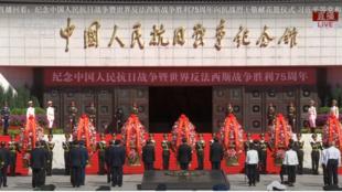 央视直播中国纪念抗战及反法西斯胜利75周年纪念仪式