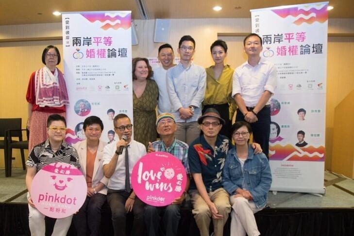 两岸平权人士在台湾开会争取平等婚权