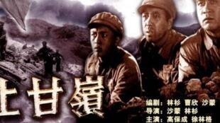 """『上甘嶺』是北京1956年拍攝的""""抗美援朝""""影片,今年重新拿出來宣傳愛國主義。"""
