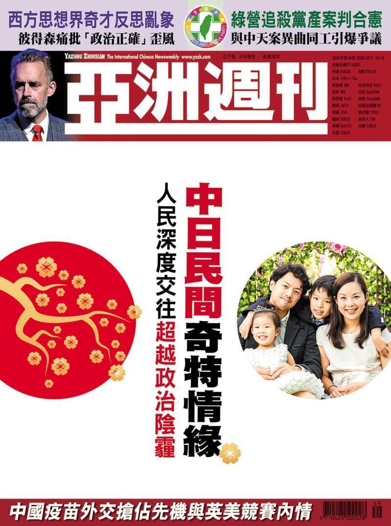 亚洲週刊最新一期的封面